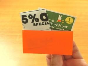 財布(さいふ)